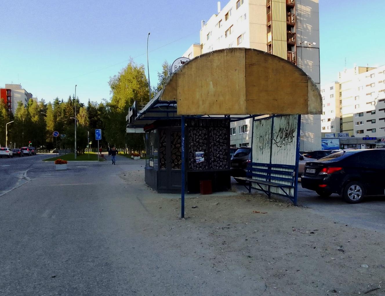 Остановка у Славян